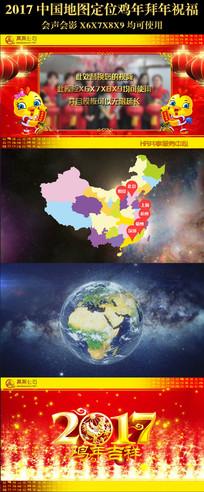 2017中国地图定位鸡年拜年会声会影模板