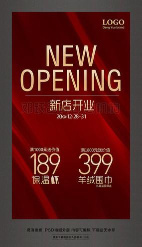 NEWOPENING新店开业海报设计