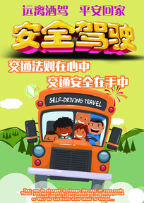 安全驾驶公益海报
