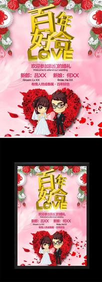 百年好合婚礼海报