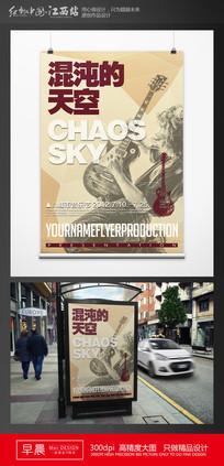 创意吉他演唱会海报