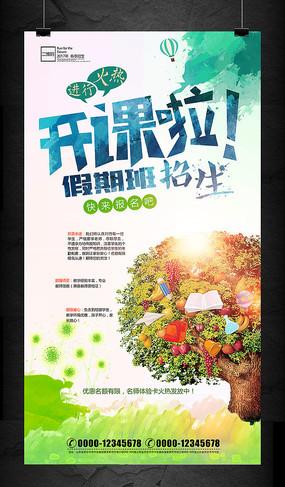 创意水彩风格寒暑假辅导班招生海报