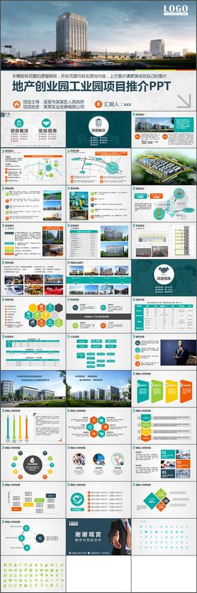 房地产开发创业园招商工业项目推介动态PPT模板