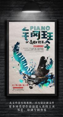 国外创意喷墨水彩钢琴培训海报