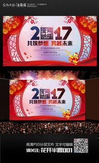 红色2017鸡年企业年会背景展板