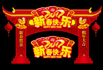 红色喜庆创意2017鸡年春节商场氛围门头设计