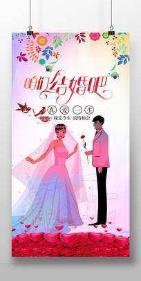 婚礼策划公司海报