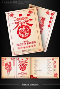 剪纸2017鸡年晚会节目单