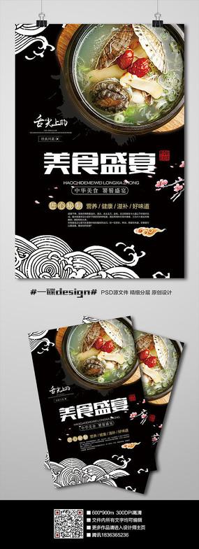 精美古典美食盛宴海报