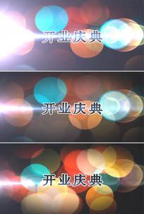 开业庆典大吉唯美彩色光斑高清视频