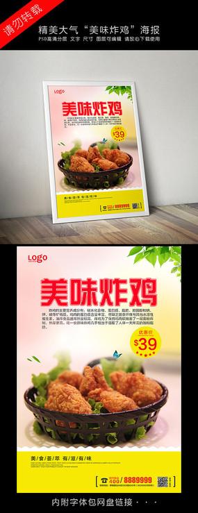 美味炸鸡海报设计