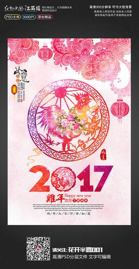 水彩风2017鸡年海报素材