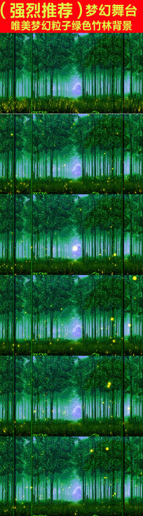 唯美梦幻粒子绿色竹林视频背景