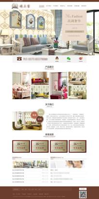 无缝墙布网站设计 PSD