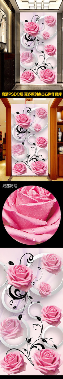 现代3D玫瑰装饰画玄关背景墙