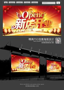 新店开业宣传促销海报