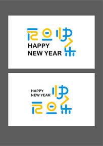 元旦快乐字体设计