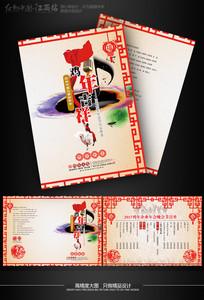 中国风2017鸡年晚会节目单