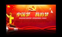 中国梦我的梦展板