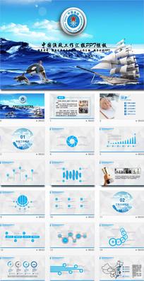 中国渔政保护水域海洋渔业汇报PPT