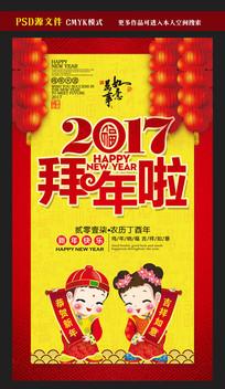 2017拜年啦春节海报设计