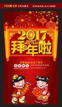 2017春节拜年海报模板