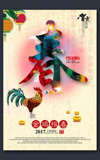 2017高端中国风海报设计模板