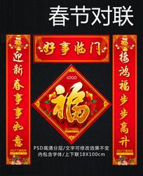 2017鸡年对联春联福字设计