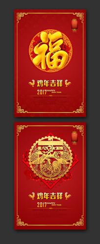 2017鸡年福字海报模板