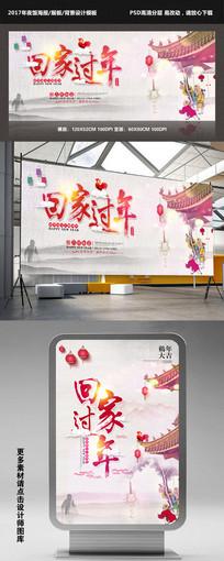 2017鸡年回家过年海报设计