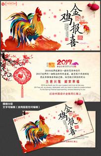 2017鸡年金鸡报喜贺卡模板下载