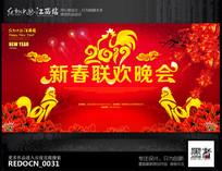 2017鸡年新春联欢晚会舞台背景设计
