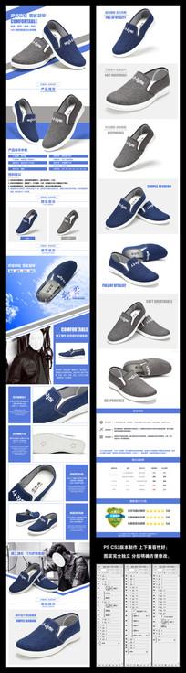 2017年春季新款韩式休闲鞋详情页