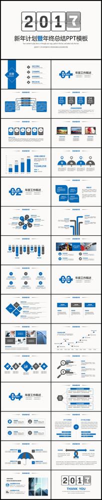 2017年商务风工作计划PPT模板