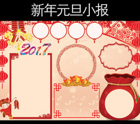2017新年春节元旦小报手抄电子小报模板