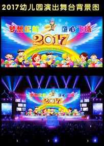 2017幼儿园新年晚会舞台背景图