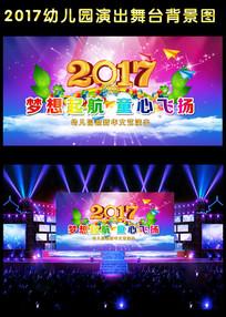 2017幼儿园迎新年元旦文艺演出舞台背景