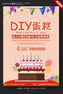 DIY蛋糕宣传海报
