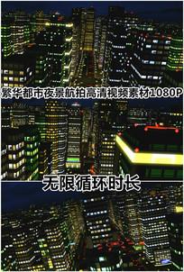城市夜景航拍直升机高空俯视视频