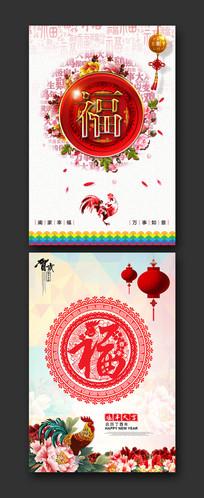 创意剪纸福字中国风背景海报设计