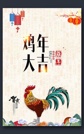 创意鸡年剪纸2017新年海报设计