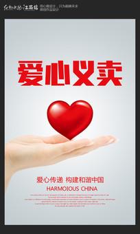 大气爱心义卖宣传公益海报