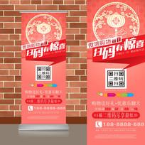 大气红色中国新年二维码易拉宝
