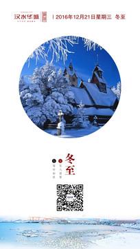 冬至节气微信海报