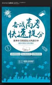 高考补习班招生海报设计
