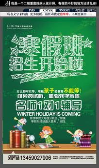 寒假辅导班招生宣传海报设计