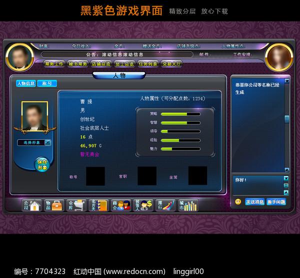 黑紫色游戏界面设计图片