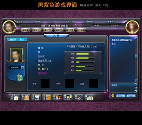 黑紫色游戏界面设计 PSD