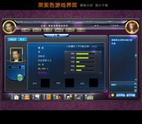 黑紫色游戏界面设计