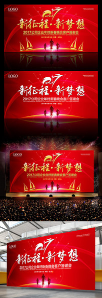 红色大气企业年会晚会舞台展板背景2017